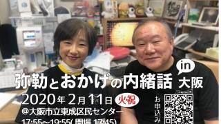 弥勒とおかげの内緒話 in 大阪