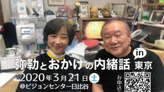 弥勒とおかげの内緒話 in 東京